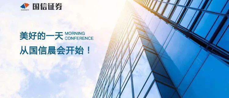 晨会聚焦191108重点关注中芯国际、房地产行业、金斯瑞生物科技