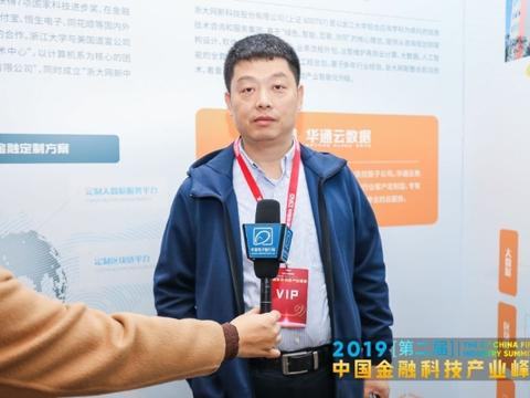 浙大网新杨松:区块链无法改变金融,技术需重归冷静