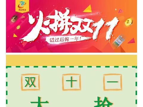 西乡电商购物狂欢节11月10日正式开幕
