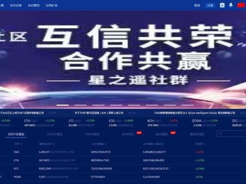 币隆重登录EEX虚拟货币交易所