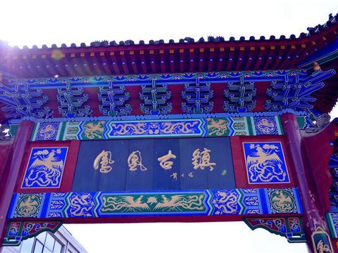 陕西最特别千年古镇:名叫凤凰又被称小上海,当地人来自13省64县