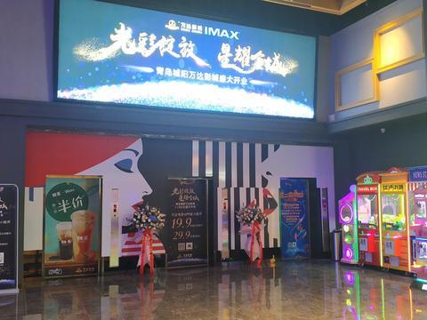 青岛迎第六家万达影城 助力城阳开启IMAX观影新时代