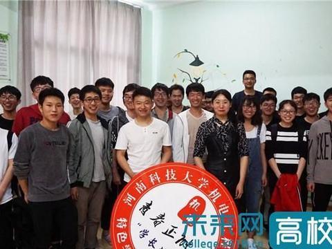 河南科技大学机电工程学院开展了特色学风建设活动