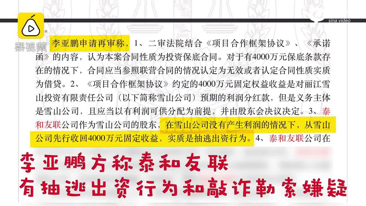 #李亚鹏4000万欠债案重审# ,原告称李亚... 来自老板联播 - 微博