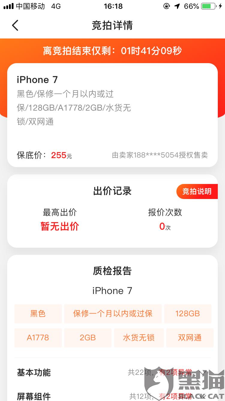 黑猫投诉:闲鱼寄卖手机无竞价页面暗箱操作骗取手机