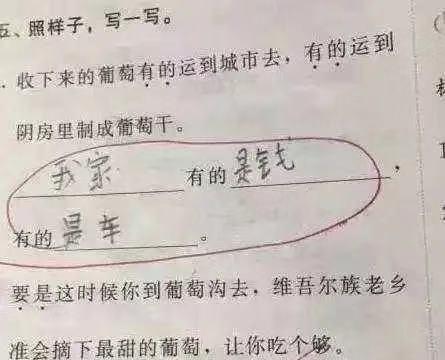 """倒数第一的""""网红""""试卷,这智商,老师直叹教不了"""