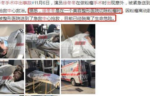 徐冬冬在整形医院手术时出意外,被紧急送到北京朝阳急救中心抢救