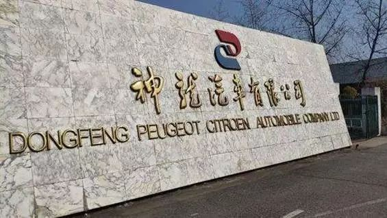 """出售DS深圳工厂,标致雪铁龙离""""退出中国""""还有多远?"""