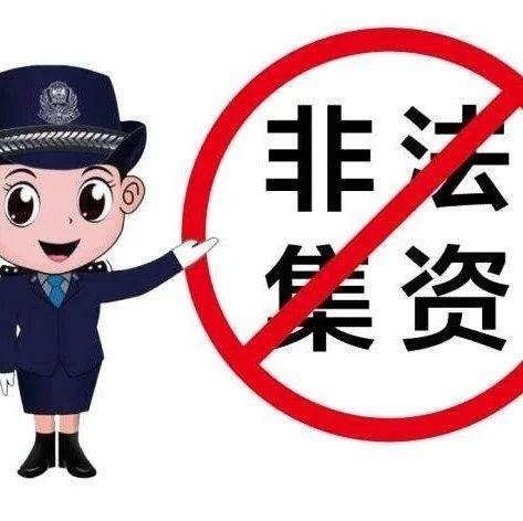 """淄博这7家公司被点名,没资质!捂好钱袋子,当心""""馅饼""""变""""陷阱""""!"""