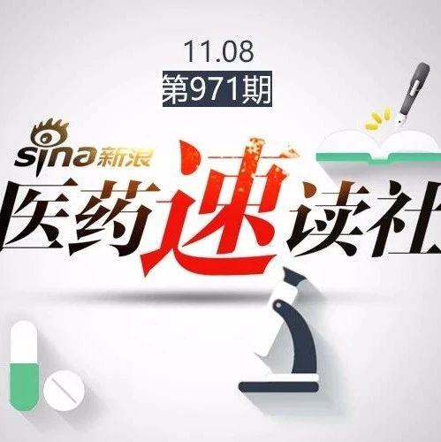 速读社丨 卫材阿尔兹海默症新药BAN2401在中国获批临床