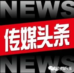 传媒头条:陈陆军任中国新闻社社长丨中央广播电视总台粤港澳大湾区中心启用