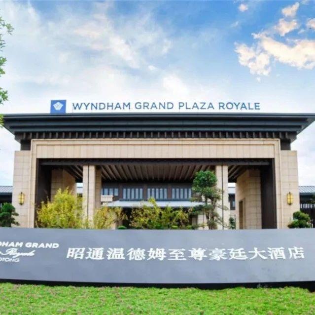 满足你的好奇心!探昭通市首家国际五星级品牌酒店