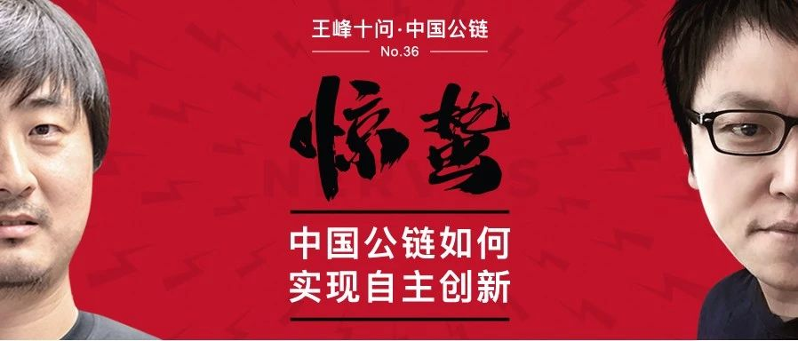 """王峰十问Nervos联合创始人王宁宁:缘何""""中国最懂以太坊的人""""要走中国公链的自主创新之路?"""