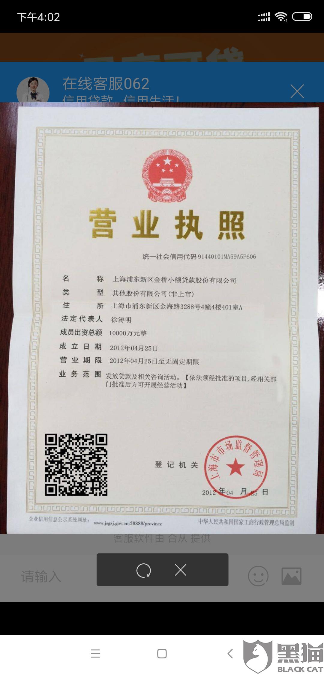 黑猫投诉:上海浦东新区金桥小额贷款有限公司