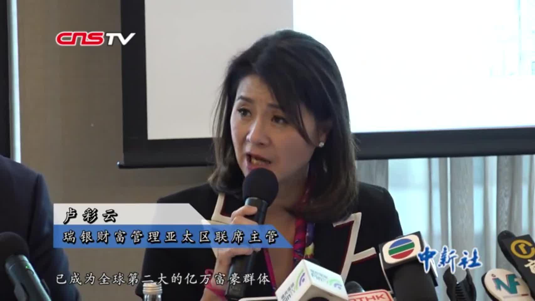 瑞银、普华永道联合报告:内地企业家成全球第二大亿万富豪群体