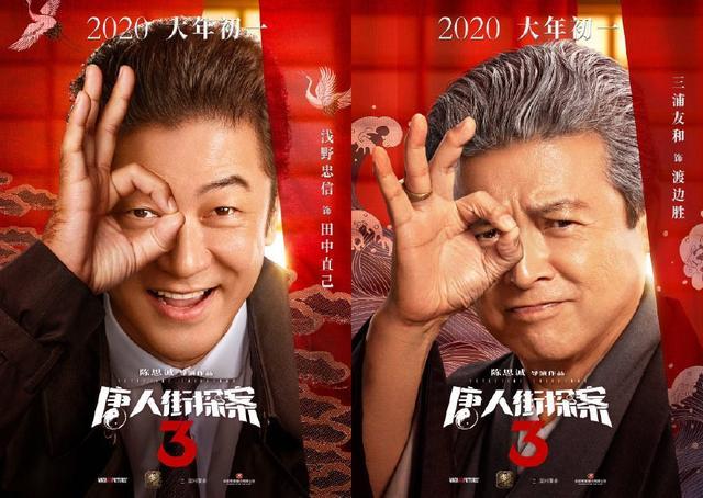 《唐人街探案3》官宣,张子枫女黑客回归,网友:神仙阵容!
