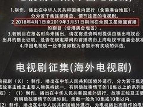 白玉兰奖开始报名,《延禧攻略》可能无缘入围,原因令人遗憾!