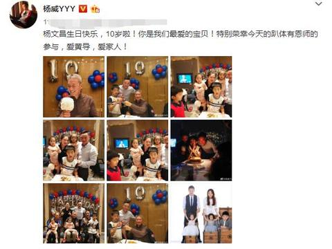 杨阳洋10岁生日派对,主角却是爸爸妈妈?杨威公主抱起老婆接吻!