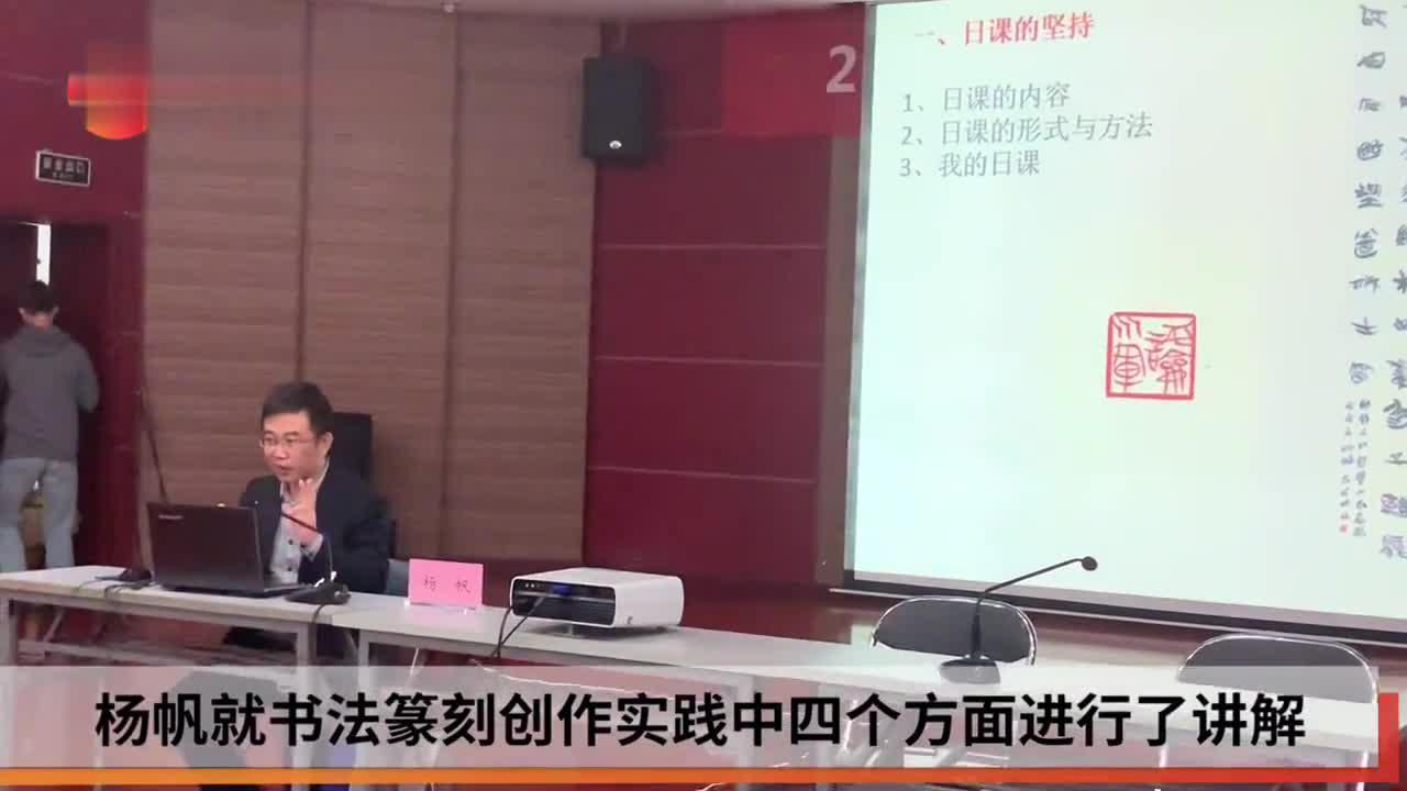 川大书法硕士生导师杨帆自贡讲课:书法要追求书卷气!