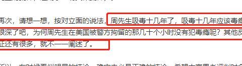 唐爽方称周立波吸食十几年,周立波律师发声:拘留时为何没犯毒瘾