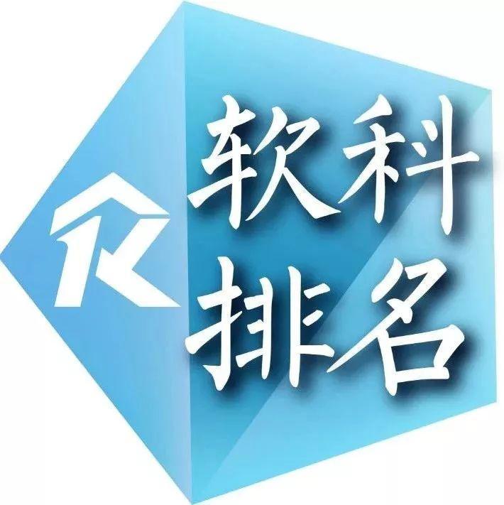 2019软科中国最好学科排名——0814土木工程