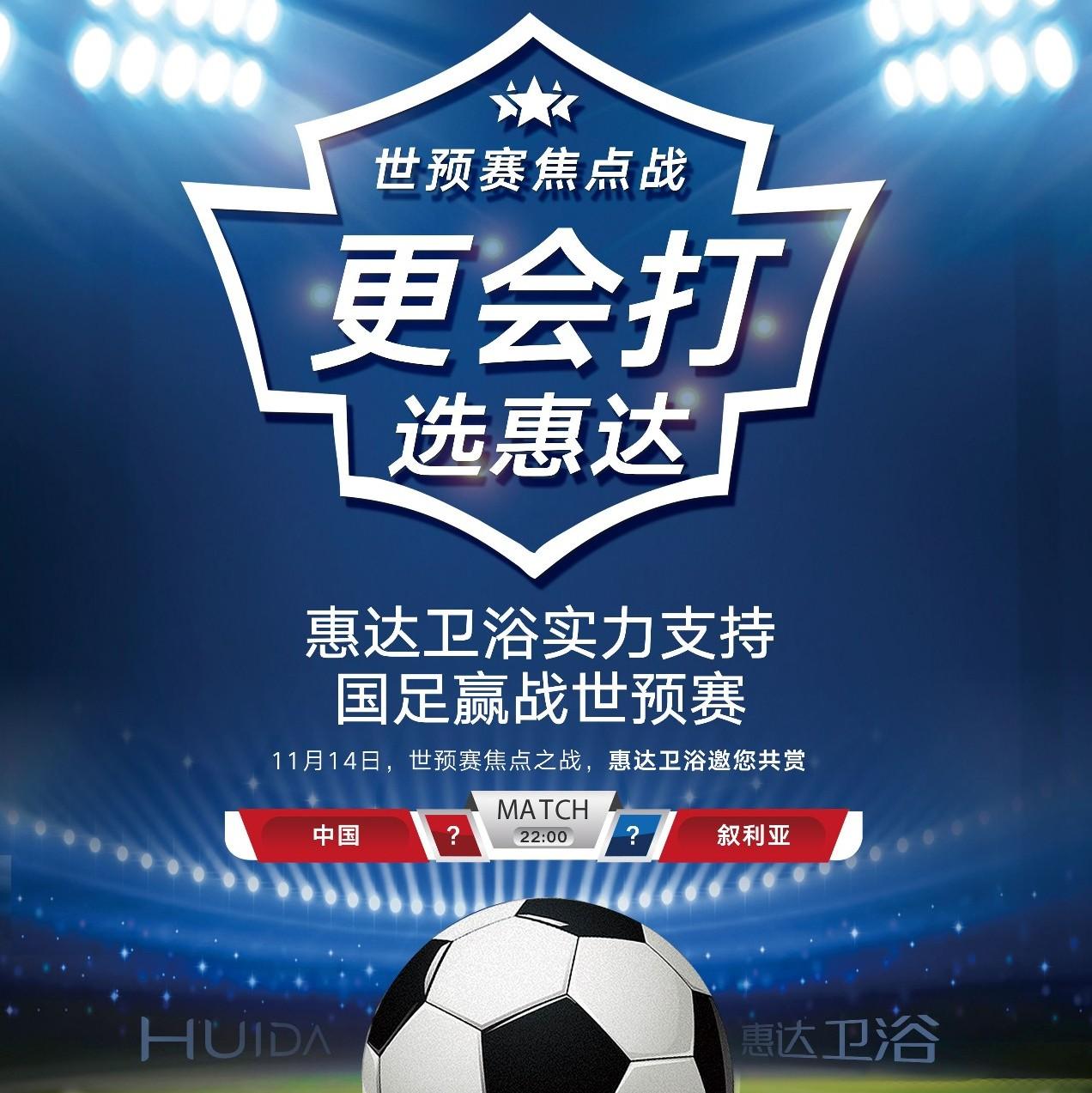 惠达卫浴将亮相世预赛国际赛场,为国足加油!