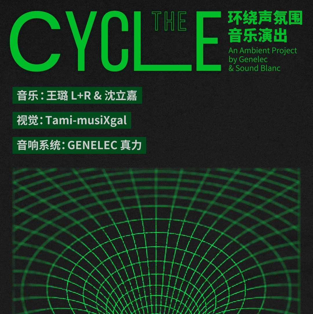 限额报名   「THE CYCLE」环绕声氛围音乐演出——Sound Blanc白 × GENELEC