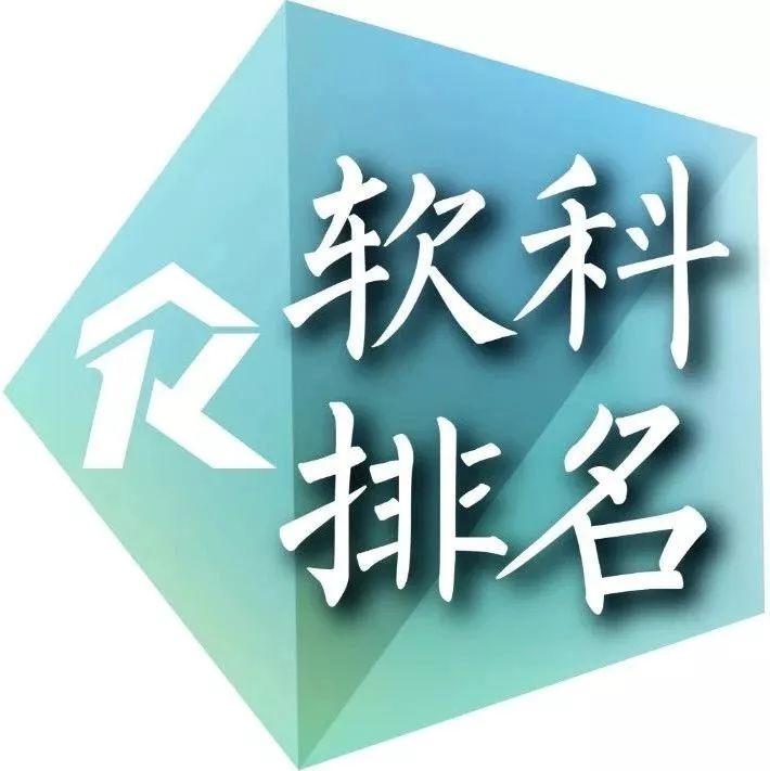 2019软科中国最好学科排名,化工、材料行业都有哪些学校上榜了呢