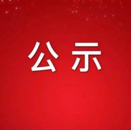 衡阳市2019年第一批失信被执行人名单曝光!
