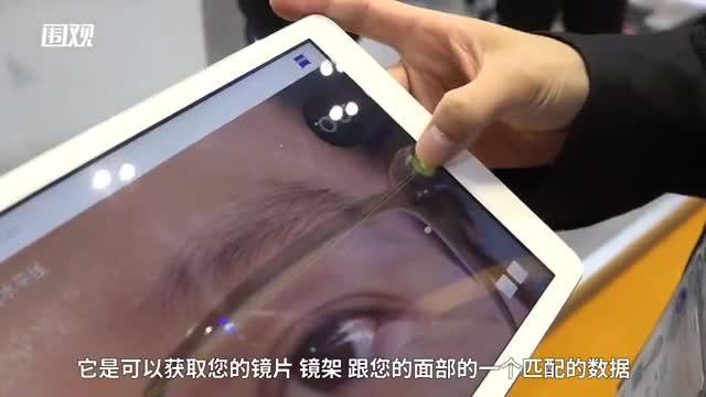 """蔡司""""黑科技""""亮相进博会:9摄像头成像、一张照片三维配镜"""