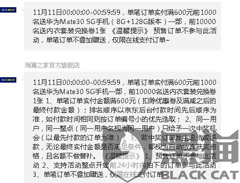 黑猫投诉:京东海澜之家官方旗舰店恶意修改11.11活动规则虚假宣传暗箱操作