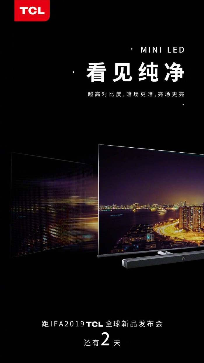 IFA2019:TCL将展示最新mini LED电视产品