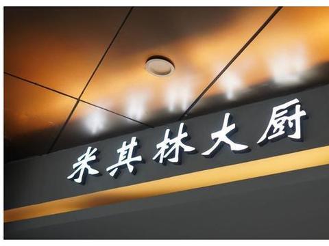 「深圳·下沙站B口」9.9元解锁米其林!抢鲜味双鱼新星1煲