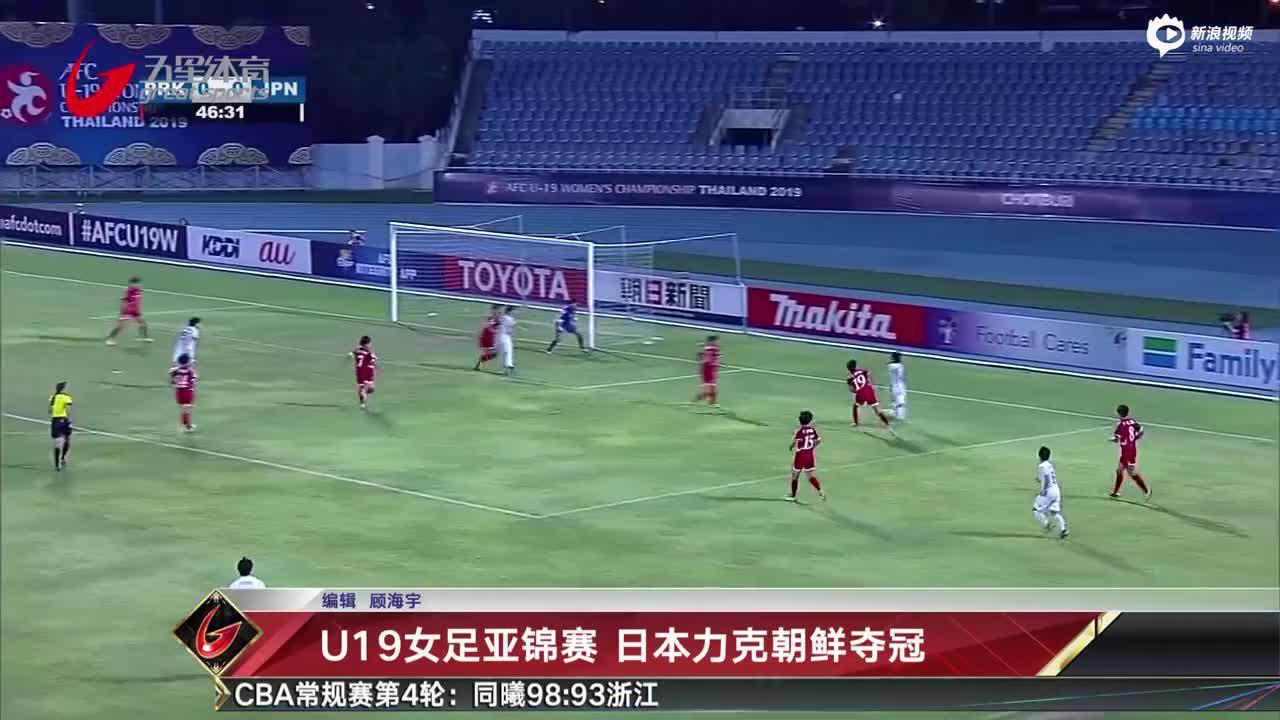 U19女足亚锦赛日本夺冠