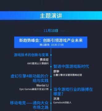 全球游戏开发者大会开幕,重磅的中国企业竞争力报告到底说了什么