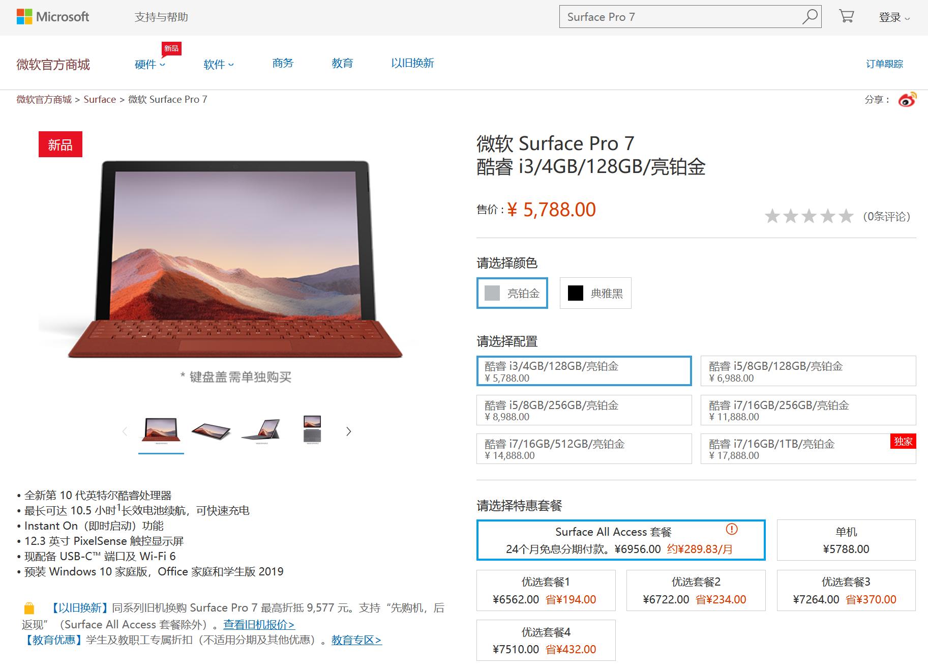 微软中国官网上架Surface Pro 7 起售价5788元