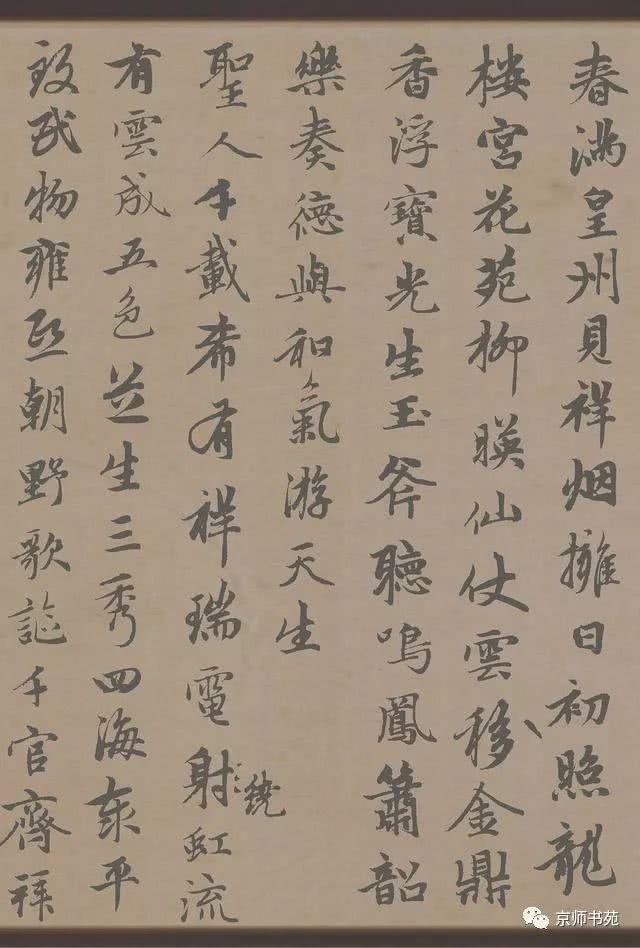 赵孟頫行书《万寿曲卷》