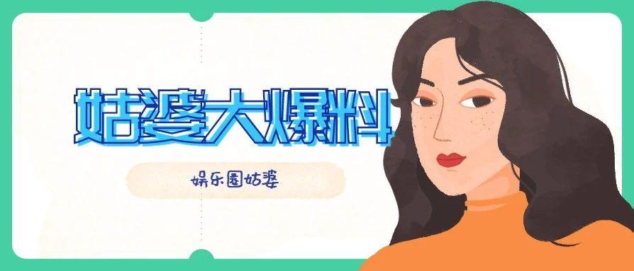 杨超越迷惑言论;关晓彤被黑;芒果台化妆师怎么了?这些明星都是富二代;复出韩星被封杀;小花和前男友暧昧?