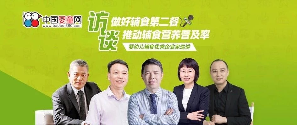 做好辅食第二餐 推动辅食营养普及率——中国婴童网辅食优秀企业家巡讲