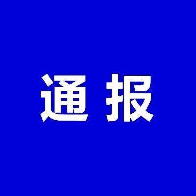 曝光!广昌通报2起漠视侵害群众利益问题