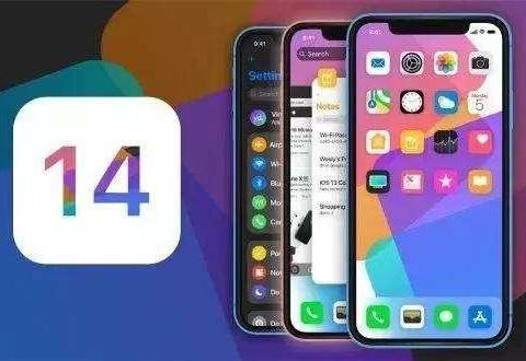 苹果放大招!受够了iOS13?别急,iOS14买上就来