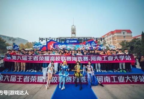 王者少年的英雄梦!第六届王者高校联赛河南工业大学站圆满落幕