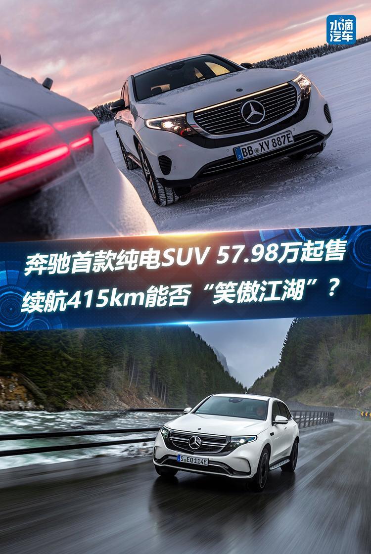 奔驰首款纯电SUV 57.98万起售,