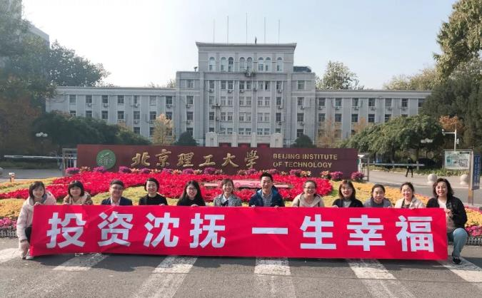 沈抚新区携域内企业赴北京理工大学举办校园招聘会