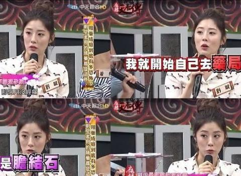 台湾艺人刘璇节目表示:曾连吃2年避孕药,腹部剧痛导致摘除器官