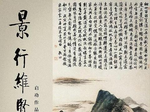 """""""景行维贤·启功作品展""""即将在荣宝斋开幕"""
