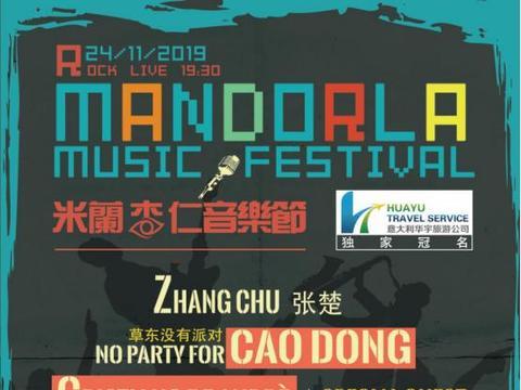 第二届米兰中国文化周启动 首发米兰杏仁音乐节 打造华人青年文化