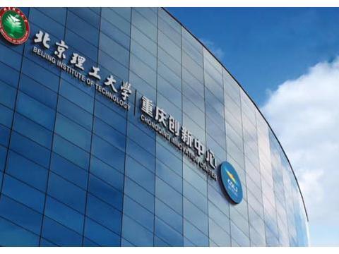 重庆科研院所引进计划之北京理工大学重庆创新中心