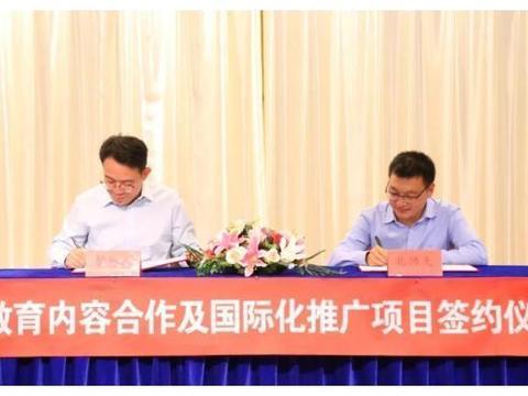 """梦想人科技与北师大出版集团合作,共促优质教育""""借船出海"""""""