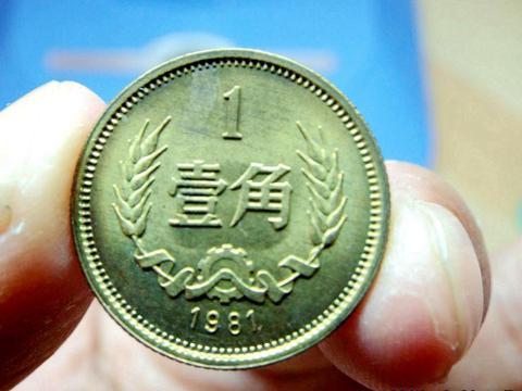 一角硬币是这种,8枚能卖64元,你能找到多少?